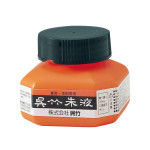 Encre japonaise Shueki Vermillon 60 ml